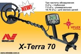 Металлодетектор X-Terra 70 для поиска кладов, монет, золотых самородков. Три частоты обнаружения 3, 7.5 и 18.75 кГц