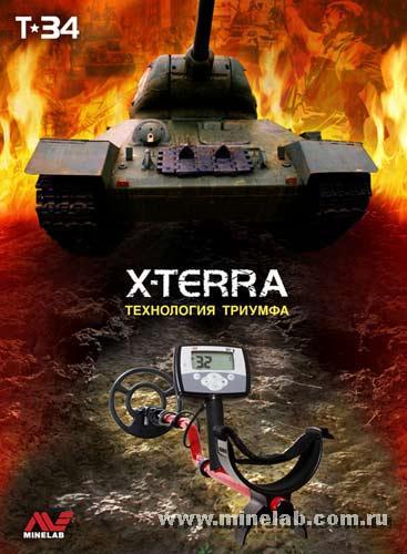 """Металлодетектор X-Terra Т-34 """"Эффективность танка"""""""
